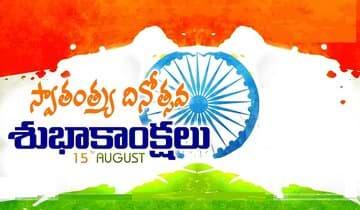 telugu language independence day wishes in telugu