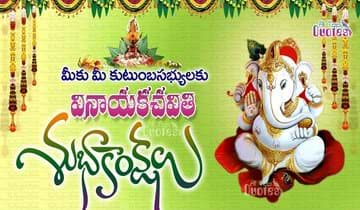 ganesh-chaturthi-wishes-quotes-images-whatsapp-facebook-status-messages-in-telugu